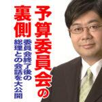 予算委員会の裏側~委員会終了後の総理との会話を大公開~(8/12)