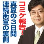 コミケ報告! 真夏の3日間連続街宣の裏側(8/19)