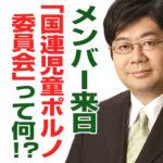 メンバー来日「国連児童ポルノ委員会」って何!?(8/26)
