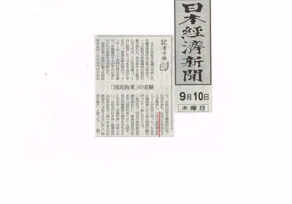 20150910-日経新聞新聞記事