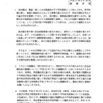 閣議決定(平和安全法制の成立を踏まえた政府の取組について)