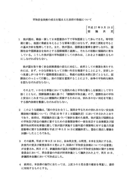 20150919-閣議決定(平和安全法制の成立を踏まえた政府の取組について)