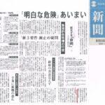 毎日新聞の拡大する「自衛」特集で取り上げられました