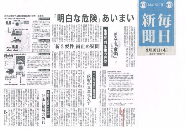 20150910-毎日新聞記事