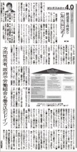 オートメーション新聞_20151118