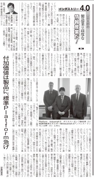20151021_オートメーション新聞