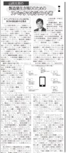 20151028_オートメーション新聞