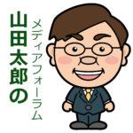 第三回 山田太郎のメディアフォーラム(2/14)のお知らせ