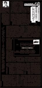 20151202_オートメーション新聞 (1)
