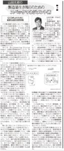 20151209_オートメーション新聞 (3)