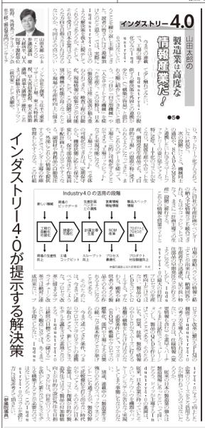 20160120_オートメーション新聞