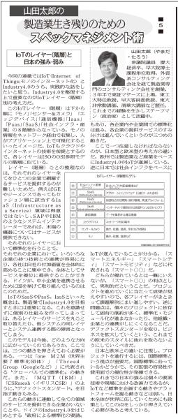 オートメーション新聞_201603