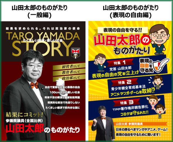 yamadatarostory