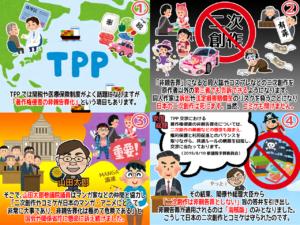 TPPまとめ