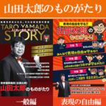 「山田太郎のものがたり」ダウンロードページ