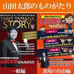山田太郎物語