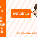 山田太郎メディアフォーラム全国行脚 概要及び予約申込み