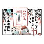 山田太郎への投票方法
