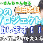 【第361回】特集「山田太郎の5つのプロジェクト始動」〜議員として世の中を変える方法〜