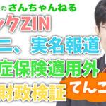 【第362回】てんこ盛り「コミックZIN・京アニ実名・花粉症保険適用外・年金財政検証」