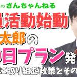 【第357回】議員活動始動!山田太郎の100日プラン発表〜直ちに取り組む政策とその内容〜