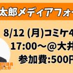 山田太郎メディアフォーラム@東京・大井町 概要及び予約申込み