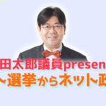 【山田太郎出演情報】