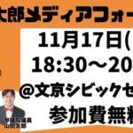 山田太郎メディアフォーラム@東京・文京シビックセンター 概要及び予約申込み