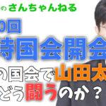 【第368回】第200回 臨時国会開会~この国会で山田太郎はどう闘うのか~