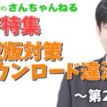 【第367回】臨時特集!海賊版対策ダウンロード違法化~第二弾~