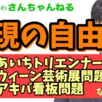 【第373回】表現の自由〜あいトレ・アキバ看板・ウィーン芸術展など〜