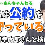 【第374回】まとめ・私は公約を守っているのか⁉~荻野幸太郎さんと検証します~
