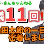 【第377回】激動の臨時国会を振り返る‼️〜山田太郎の67日間記録〜