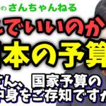 【第379回】これでいいのか!日本の予算〜みなさん、国家予算の中身をご存知ですか⁉️〜