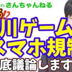 【第380回】どうなる⁉️香川ゲーム・スマホ規制〜徹底議論します‼️〜