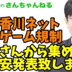 【第381回】香川ネットゲーム規制続報、皆さんから集めた不安発表します