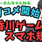 【第382回】パブコメ開始‼️香川ゲーム・スマホ規制 第三弾!
