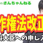 【第383回】特集・著作権法改正!〜文科大臣への申し入れ〜
