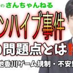 【第384回】コインハイブ事件の問題点とは⁉️〜その他香川ゲーム規制・不安勉強会〜