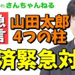 【第390回】《緊急提言》経済緊急対策~山田太郎4つの柱~