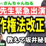 【第388回】赤松先生緊急出演‼️著作権法改正‼️教えて坂井秘書🥺