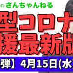 【第394回】10万円一律給付!オンライン申請四重苦!?/香川ゲーム規制について