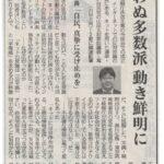 山田太郎参院議員「サイレントマジョリティー動いた」 検察庁法改正案見送り-産経新聞