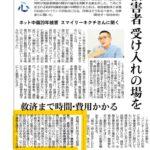被害者受け入れの場を「表現の自由を守る必要」-東京新聞