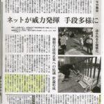 ネットが威力発揮 手段多様に-東京新聞