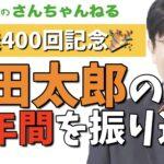 【第400回】放送400回記念、山田太郎の10年を振り返る
