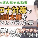 【第403回】 特集「コロナ対策で山田太郎が議員として行った事〜一議員として何ができるか、何をやるべきか?問われたこと〜」