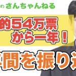 【第406回】 圧倒的54万票から1年!1年間を振り返る