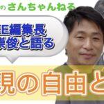 【第409回】AFEE編集長坂井崇俊と語る!表現の自由とは