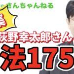 【第411回】荻野幸太郎さんと刑法175条特集